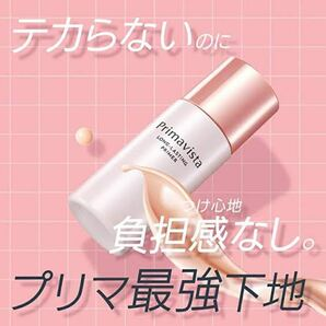 【新品】プリマヴィスタ スキンプロテクトベース 皮脂くずれ防止(25ml)