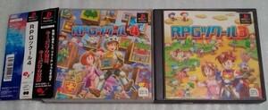 送料無料☆PSソフト 2枚セット☆RPGツクール3&RPGツクール4☆アスキー☆プレステ プレイステーション