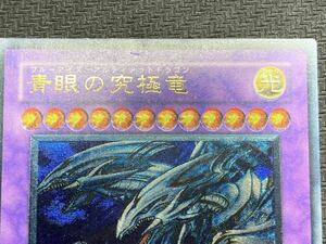 【レリーフズレエラー】青眼の究極竜 アルティメットレア ブルーアイズアルティメットドラゴン 遊戯王カード