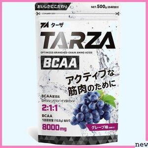 新品★nfucu TARZA /BCAA/8000mg/アミノ酸/クエン酸/パウダー/グレープ風味/国産/500g ターザ 459