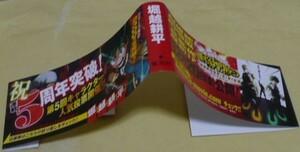 ※僕のヒーローアカデミア24巻用初版帯1枚のみ 堀越耕平 集英社 少年ジャンプコミックス