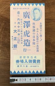 ■送料無料■ 廣澤虎造 チケット 入場券 案内 チラシ 広告 彦根 大正館 テイチクレコード 印刷物/くYUら/LL-898