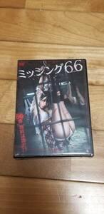 【新品未開封DVD】ミッシング66/愛葉るび、辰巳ゆい (出演)(MB-074)