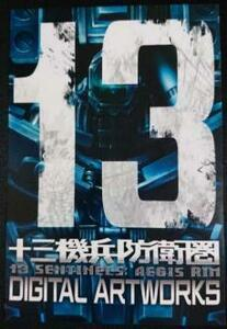 PS4 十三機兵防衛圏 購入特典 デジタル・アートワークス&スペシャルテーマ プロダクトコード コード通知のみ [4]