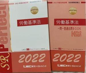 2022年度合格目標 社会保険労務士 社労士 パーフェクト テキスト 一問一答過去問BOOK 労働基準法 LEC 東京リーガルマインド 匿名配送 裁断