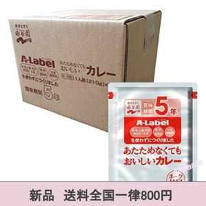 【期間限定】永谷園 A-Label あたためなくてもおいしいカレー 甘口 5年保存 10食入