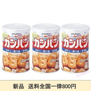 【期間限定】備蓄用 非常食 ブルボン カンパン (3缶セット)