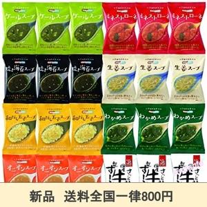 【期間限定】コスモス食品 フリーズドライ 化学調味料無添加 スープお得セット 8種類 24食入