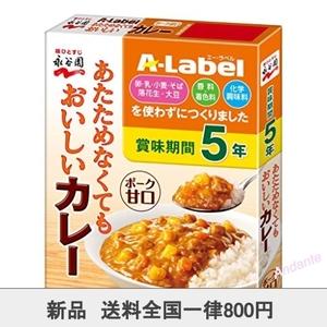 【期間限定】永谷園 エ-・ラベルあたためなくてもおいしいカレー甘口 【5年保存】 210g10個