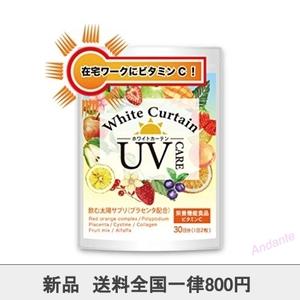 【期間限定】ホワイトカーテン サプリ チェリー L-シスチン プラセンタ ビタミンC 含有 【栄養機能食品】 60粒1ヶ月分 日本