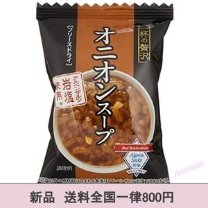 【期間限定】三菱商事ライフサイエンス 一杯の贅沢 オニオンスープ アルペンザルツ岩塩使用 11g *8個