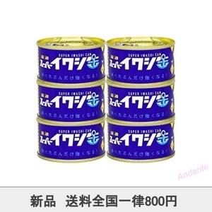【期間限定】【 SUPERMINE 】 スーパーイワシ缶 醤油 6缶セット 高級 石巻水揚げ 国産 化学調味料不使用 防腐剤無添加