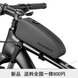 【期間限定】色ブラック、L ROCKBROS(ロックブロス)トップチューブバッグ 防水 自転車 フレームバッグ ロードバイク 装着