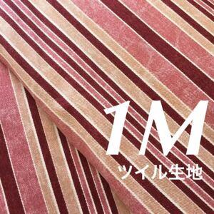 綿ツイル生地☆ボーダー柄 巾110×100 1M はぎれ エンジ色
