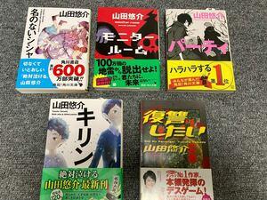 山田悠介 文庫本 まとめ売り 5冊