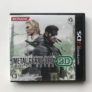 【3DS】 メタルギア ソリッド スネークイーター 3D (METAL GEAR SOLID SNAKE EATER 3D)