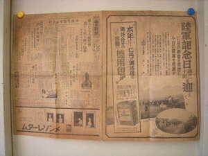 大阪毎日新聞 昭和10年3月11日 新聞紙1枚