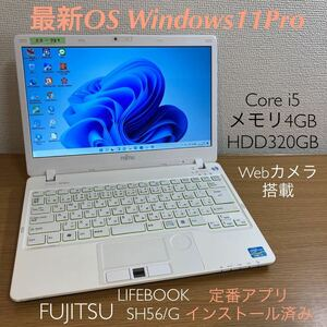 ZZ-787 激安 先取り最新OS Windows11Pro ノートPC FUJITSU LIFEBOOK SH56/G Core i5 メモリ4GB HDD320GB Webカメラ搭載 Office 中古品