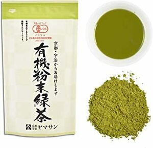 80g 緑茶 有機粉末緑茶 【国産無農薬のお茶】 茶 茶葉のうまみをぎゅっと凝縮 粉末 カテキン カテキン緑茶 日本茶 お茶の葉