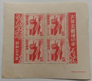 昭和29年 お年玉郵便切手 小型シート