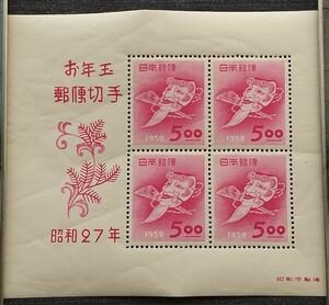 1952 お年玉郵便切手 昭和27年 小型シート