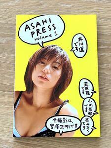 【美品】ASAHI PRESS Volume 1 井川遥 萩原舞 小川奈那 苺みるく 宮澤正明