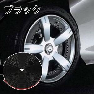 ホイールリムガード テープ ステッカー 保護カバー 車 傷 補修 8m ロール 色ブラック 送料無料