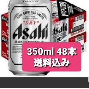 【送料込】アサヒスーパードライ 350ml 48本