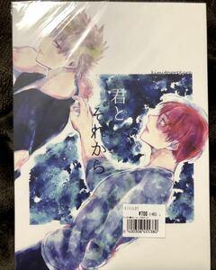 同人誌 ★ 僕のヒーローアカデミア 爆豪勝己 轟焦凍 漫画本 ヒロアカ コミック ☆ 君とそれから