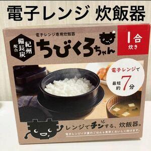 ちびくろちゃん 電子レンジまで専用 炊飯器 1合炊き お弁当箱と ご飯 ごはん