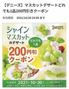 デニーズ シャインマスカットデザート200円割引券