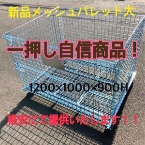 New Mesh Palette 5 pieces Set 1200 x 1000 × 900H Ship from Chiba Prefecture 50