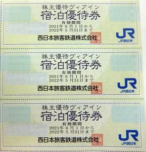 ホテル ヴィアイン 優待割引券3枚 JR西日本 株主優待