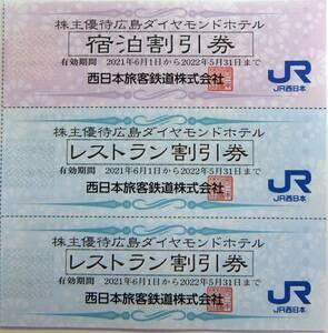 広島ダイヤモンドホテル 優待券(宿泊1枚+レストラン2枚) JR西日本 株主優待