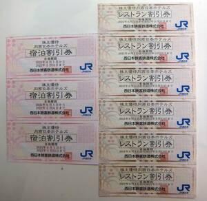 JR西日本ホテルズ 優待割引(宿泊3枚+レストラン6枚) JR西日本 株主優待