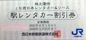 駅レンタカー 割引券  JR西日本 株主優待