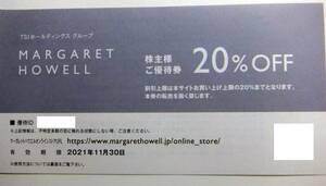 マーガレット・ハウエル 20%割引 株主優待券 TSI 送料無料有