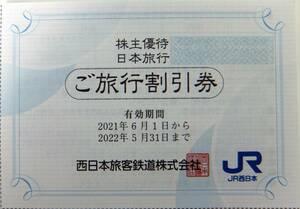 日本旅行 旅行割引券 赤い風船 マッハ ベストエクセレント  JR西日本 株主優待