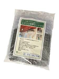 壁掛用エアコン洗浄シートV3 オープン型・メッシュ入 SA-N08M サイズ:25X90X30cm