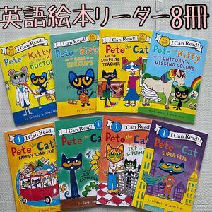 ☆新品☆ Pete the Cat 英語絵本 リーダー 8冊セット