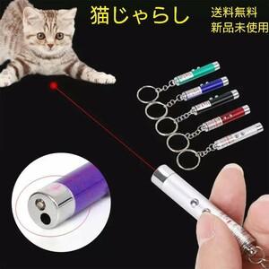 猫じゃらし 猫おもちゃ LEDライト 電池付き 猫 運動不足解消 LED レーザーポインター