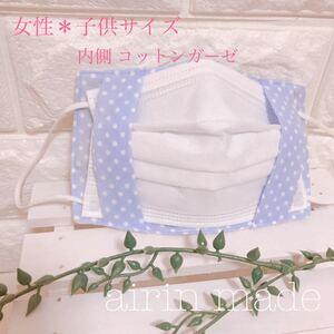 【女性*子供サイズ】不織布マスクカバー【ハンドメイド】水玉水色