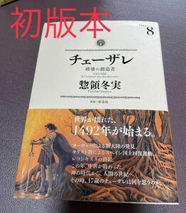 初版本 チェーザレ 破壊の創造者 (8) KCDX/惣領冬実 (著者)