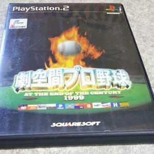 ps2 劇空間プロ野球1999 スクウェア ※解説書なし 返金保証付き