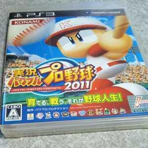 PS3 実況パワフルプロ野球2011 コナミ 返金保証付き