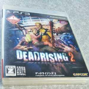 PS3 デッドライジング2 カプコン2010 ※解説書なし ※対象18歳以上 返金保証あり