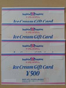 サーティワン アイスクリーム ギフト券 2000円 (500×4枚) 商品券