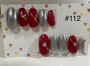 nail ネイルチップ #112