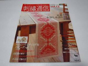 刺繍通信 vol.12  手仕事の都 京都を特集  送料無料