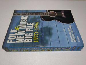 ギター弾き語り フォーク&ニューミュージック・ビック・ファイル 1970-1994 1001曲 送料無料